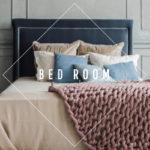 ベッドルーム・寝室のDIY